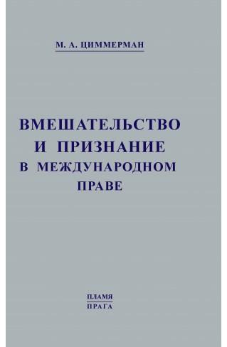 Вмешательство и признание в международном праве. Репринтное издание