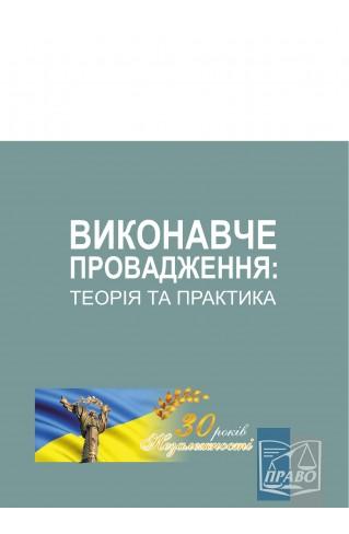 """Виконавче провадження: теорія та практика : Монографії - Видавництво """"Право"""""""
