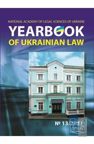 """Yearbook of Ukrainian law № 13, 2021 : Періодичні видання - Видавництво """"Право"""""""