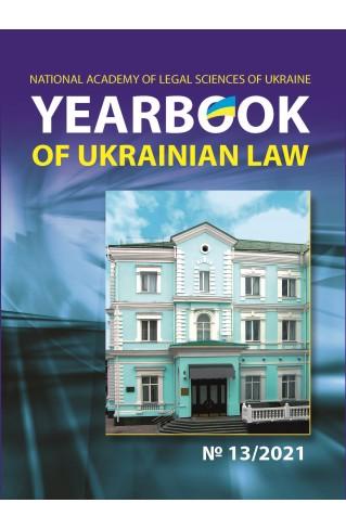 Yearbook of Ukrainian law № 13, 2021
