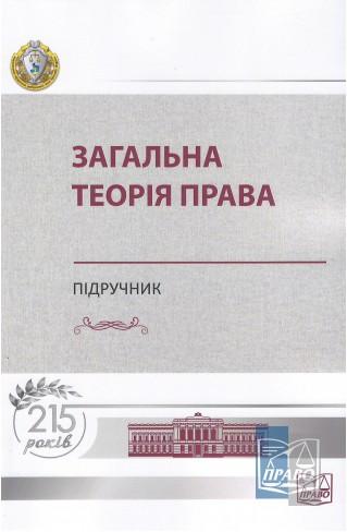 """Загальна теорія права (м'яка обкладинка) : Підручники - Видавництво """"Право"""""""