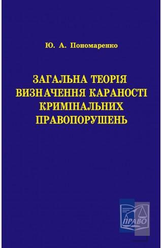 """Загальна теорія визначення караності кримінальних правопорушень : Монографії - Видавництво """"Право"""""""