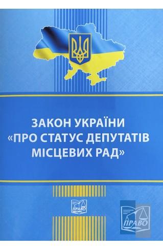 """Закон України """"Про статус депутатів місцевих рад"""" : Закони - Видавництво """"Право"""""""