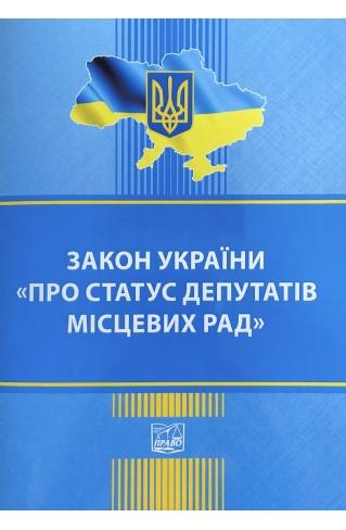 """Закон України """"Про статус депутатів місцевих рад"""""""
