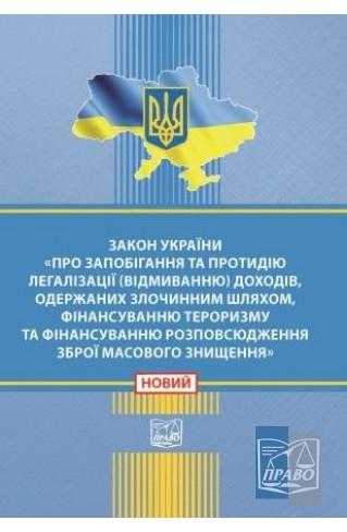 """Закон України """"Про запобігання та протидію легалізації (відмиванню) доходів, одержаних злочинним шляхом, фінансуванню тероризму та фінансуванню розповсюдження зброї масового знищення"""" : Закони - Видавництво """"Право"""""""