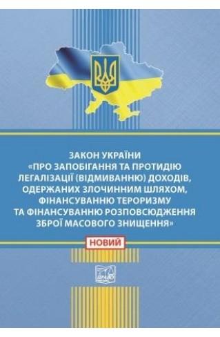 """Закон України """"Про запобігання та протидію легалізації (відмиванню) доходів, одержаних злочинним шляхом, фінансуванню тероризму та фінансуванню розповсюдження зброї масового знищення"""""""