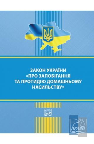 """Закон України «Про запобігання та протидію домашньому насильству» : Закони - Видавництво """"Право"""""""