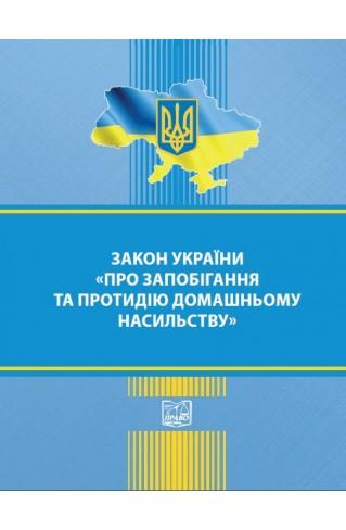 Закон України «Про запобігання та протидію домашньому насильству»