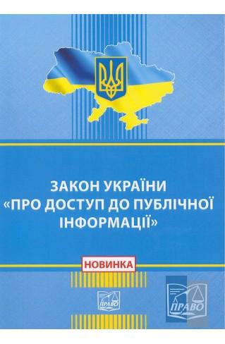 """Закон України """"Про доступ до публічної інформації"""" : Закони - Видавництво """"Право"""""""