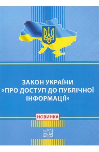 """Закон України """"Про доступ до публічної інформації"""""""