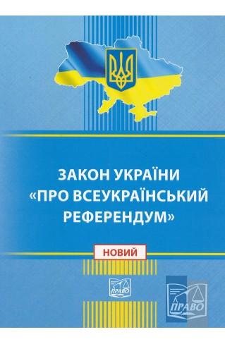 "Закон України ""Про всеукраїнський референдум"" : Закони - Видавництво ""Право"""