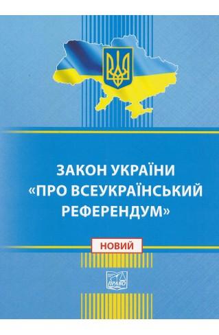 """Закон України """"Про всеукраїнський референдум"""""""