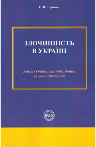 Злочинність в Україні: аналіз статистичних даних за 2003-2018 роки