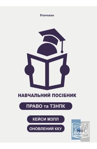 """PravoZNO: Навчальний посібник. Право та ТЗНПК. Кейси МЗПЛ. Оновлений ККУ : Посібники до іспитів та ЗНО - Видавництво """"Право"""""""