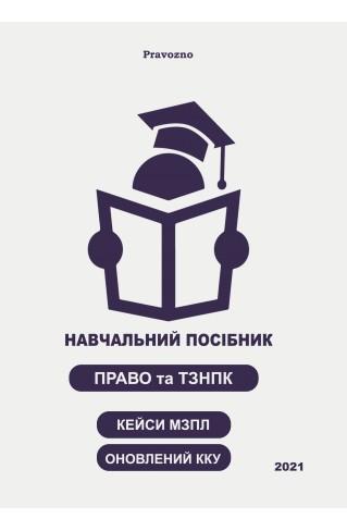 PravoZNO: Навчальний посібник. Право та ТЗНПК. Кейси МЗПЛ. Оновлений ККУ