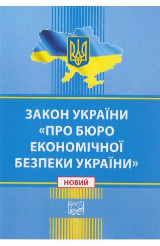 """Закон України """"Про Бюро економічної безпеки України"""""""