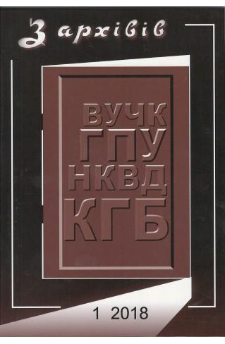 З архівів ВУЧК ГПУ НКВД КГБ №1 (49) 2018