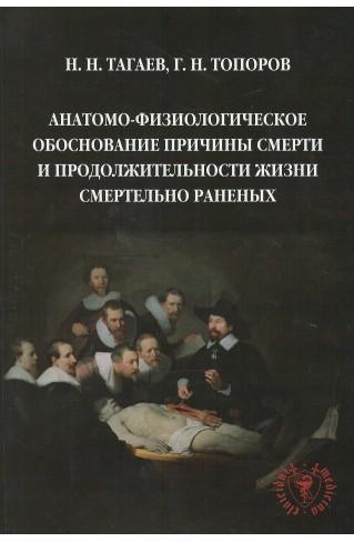Анатомо-физиологическое обоснование причины смерти и продолжительности жизни смертельно раненых