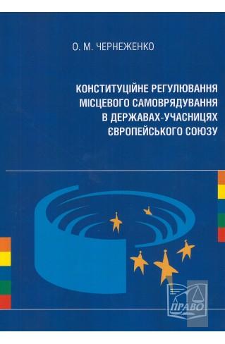"""Конституційне регулювання місцевого самоврядування в державах-учасницях Європейського Союзу : Монографії - Видавництво """"Право"""""""