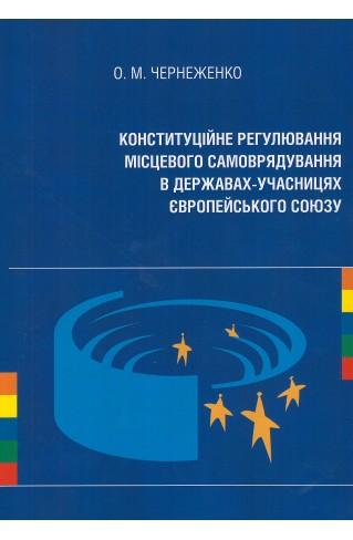 Конституційне регулювання місцевого самоврядування в державах-учасницях Європейського Союзу