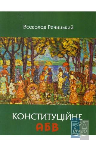 """Конституційне АБВ : Наукові видання - Видавництво """"Право"""""""