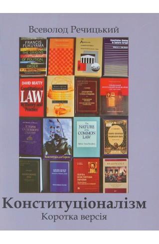Конституціоналізм. Коротка версія