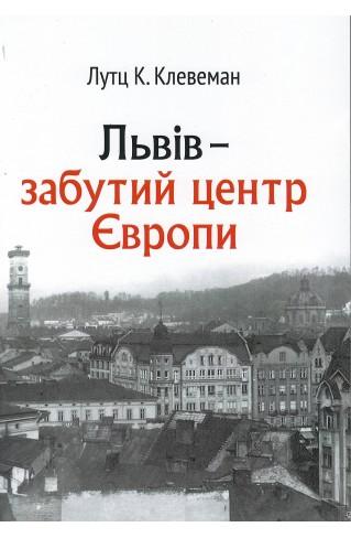 Львів - забутий центр Європи