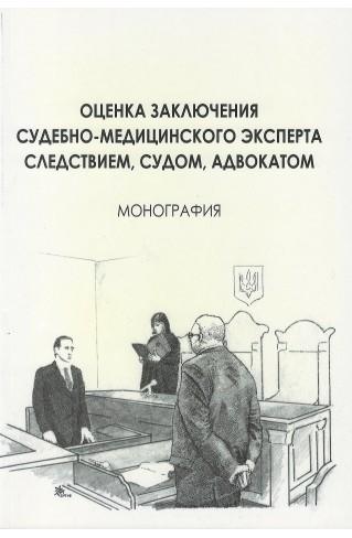 Оценка заключения судебно-медицинского эксперта следствием, судом, адвокатом