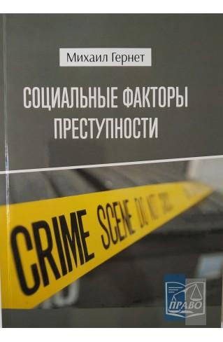 """Социальные факторы преступности : Наукові видання - Видавництво """"Право"""""""