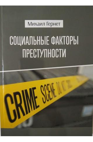 Социальные факторы преступности