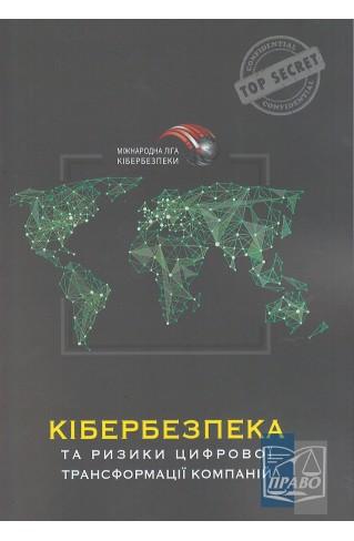 """Кібербезпека та ризики цифрової трансформації компаній : Навчальні та Практичні посібники - Видавництво """"Право"""""""