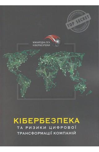 Кібербезпека та ризики цифрової трансформації компаній