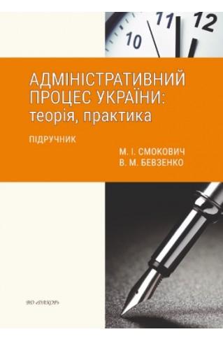 Адміністративний процес України: теорія, практика