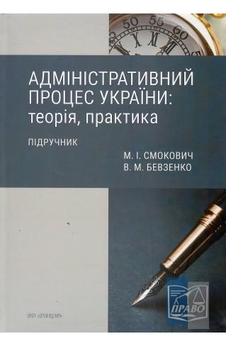 """Адміністративний процес України: теорія та практика, 2021 : Підручники - Видавництво """"Право"""""""