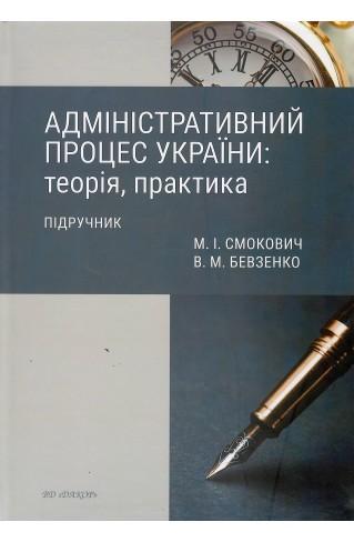 Адміністративний процес України: теорія та практика, 2021