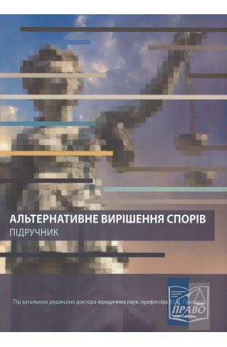 """Альтернативне вирішення спорів : Підручники - Видавництво """"Право"""""""