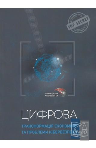 """Цифрова трансформація економіки та проблеми кібербезпеки : Навчальні та Практичні посібники - Видавництво """"Право"""""""