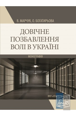 """Довічне позбавлення волі в Україні :  - Видавництво """"Право"""""""