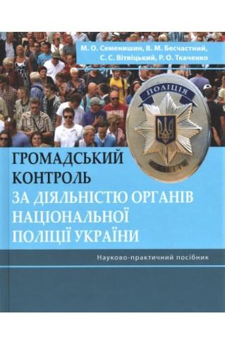 Громадський контроль за діяльністю органів Національної поліції України