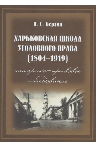 Харьковская школа уголовного права (1804 - 1919 годы): историко-правовое исследование. Том 1