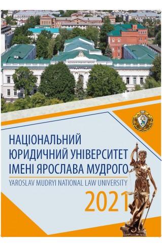 """Календар настінний """"НЮУ MIX"""" на 2021 рік"""