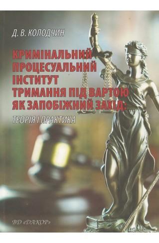 Кримінальний процесуальний інститут тримання під вартою як запобіжний захід: теорія і практика