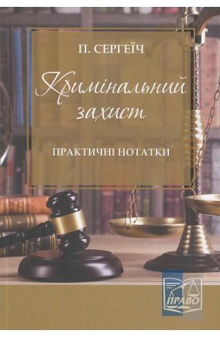 """Кримінальний захист. Практичні нотатки : Навчальні та Практичні посібники - Видавництво """"Право"""""""