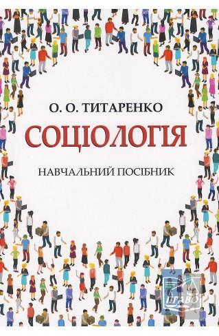 """Соціологія: навчальний посібник : Навчальні та Практичні посібники - Видавництво """"Право"""""""
