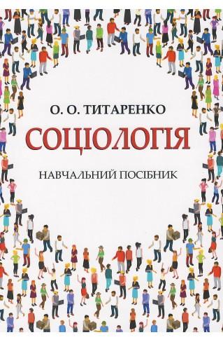 Соціологія: навчальний посібник