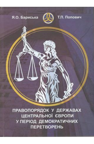 Правопорядок у державах Центральної Европи у період демократичних перетворень