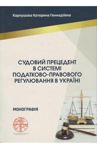 Судовий прецедент в системі податково-правового регулювання в Україні