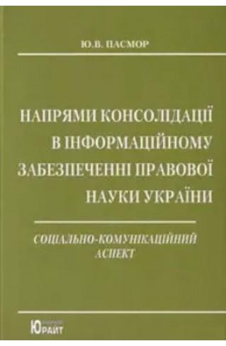 Напрями консолідації в інформаційному забезпеченні правової науки України : соціально-комунікаційний аспект