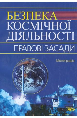 Безпека космічної діяльності: правові засади