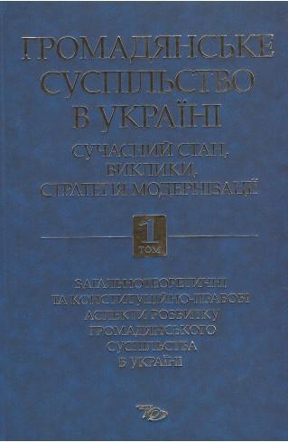Громадянське суспільство в Україні: сучасний стан, виклики, стратегія модернізації. Том 1